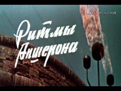 Ритмы Апшерона (Азербайджанфильм, 1970 г.)