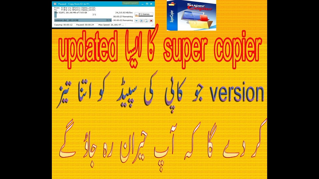 How To Download Super Copier 5 Latest Version For Windows 7