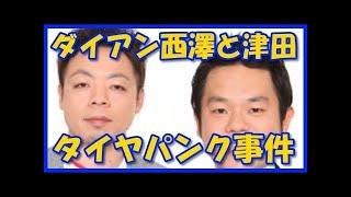 チャンネル登録はこちら→ダイアン西澤と津田のタイヤパンク事件 主にダ...