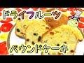 【定番】ドライフルーツのパウンドケーキ♪ Dried Fruit Pound Cake Recipe♪