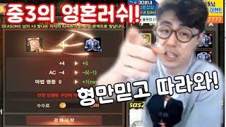 [만만] 리니지M 거제도 중3이 22만원 용돈모아서 러쉬한다!! 형만 믿어!!