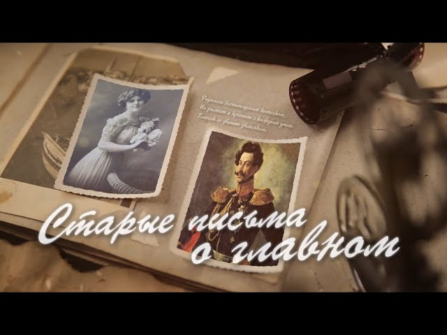 СТАРЫЕ ПИСЬМА 4 сезон 6 серия