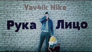 Yav4ik Nike  - РукаЛицо (Пародия Скруджи - РукаЛицо)