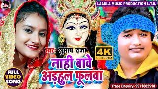 #VIDEO -#नाही_बावे_अड़हुल_फूलवा  || सबसे जबरदस्त सुपरहिट देवी गीत || #Subhash_Raja || #Laadla Music