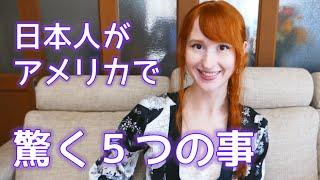 日本人がアメリカで驚く5つの事 things you can do in america that you can t do in japan