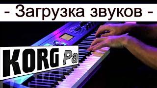 Как загружать звуки в синтезатор Korg Pa⭐loading sounds~manual