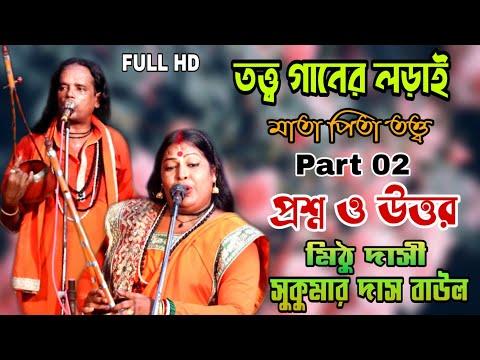 তত্ত্ব গানের লড়াই || মাতা পিতা তত্ত্ব(পর্ব০২) || Sukumar Das Baul & Mithu Dasi || tattoo Baul Gan