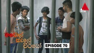 මඩොල් කැලේ වීරයෝ | Madol Kele Weerayo | Episode - 70 | Sirasa TV Thumbnail