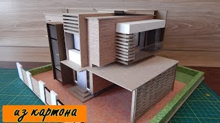 Как сделать дом из картона.DIY.How to make a house of cardboard.