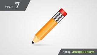 Уроки Adobe Illustrator. Урок №7: Как нарисовать карандаш.