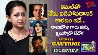 Actress gautami exclusive interview | open talk with anji | #18 | telugu interviews