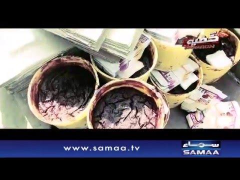 Bachon ko imli kay naam pe zeher - Khufia Operation,Promo - 30 Jan 2016