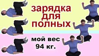 10 Гимнастика без усилий как в детстве на физре Сделает любой Упражнения для толстых Спорт