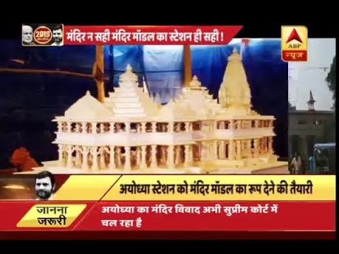Railway Station in Ayodhya to be a replica of Ram temple