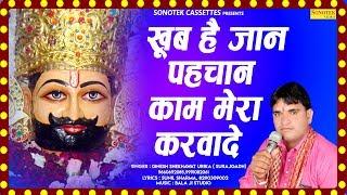 खूब है जान पहचान   Dinesh Shekhawat Urika   Khatu Shyam Ke Bhajan   Hindi Bhajan 2019   Sonotek