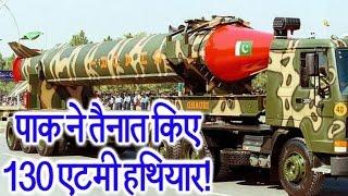 India को डराने के लिए Pakistan ने तैनात किए 130 Nuclear Weapons