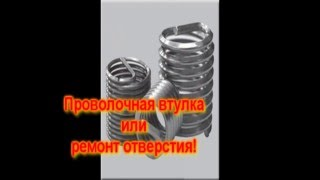 Проволочная втулка или ремонт резьбы