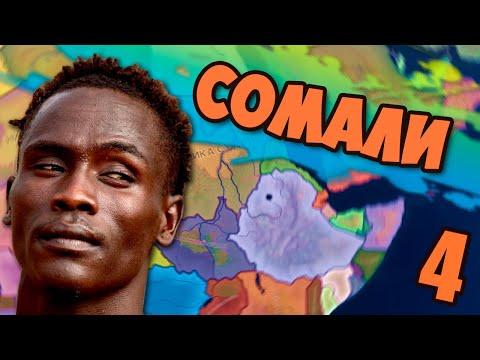 СОМАЛИ СТРОНГ В Hearts of Iron 4: Economic Crisis #4 - Сомали