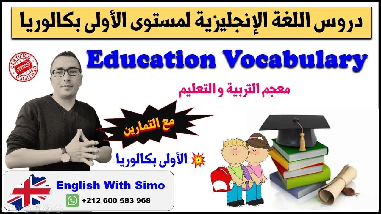 دروس الأولى بكالوريا: معجم التربية و التعليم (Education Vocabulary) الإنجليزية مع السيمو