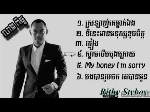heng pitu nonstop 2016,khmer original song 2016,ហេងពិទូ 2016