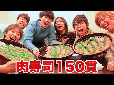 �大食�】超高級�肉寿�を150貫大食���らヤ������