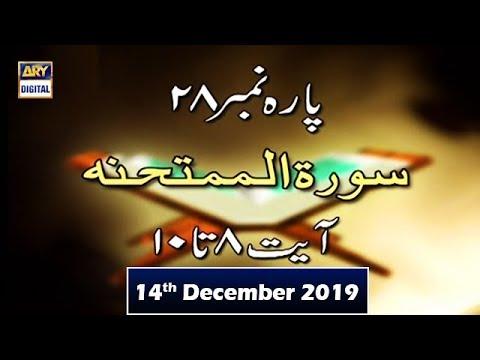 Iqra - Surah Al Mumtahanah | Ayat 8 To 10 | 14th Dec 2019 - ARY Digital