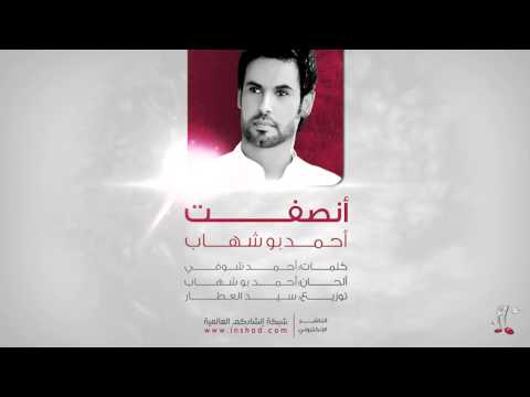 Ansaft - Ahmad Bo Shehab | أنصفت - أحمد بو شهاب