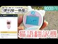 Amazonで8000円!猫語翻訳機『ミャウリンガル』を使ってみたら意外な結果に!?