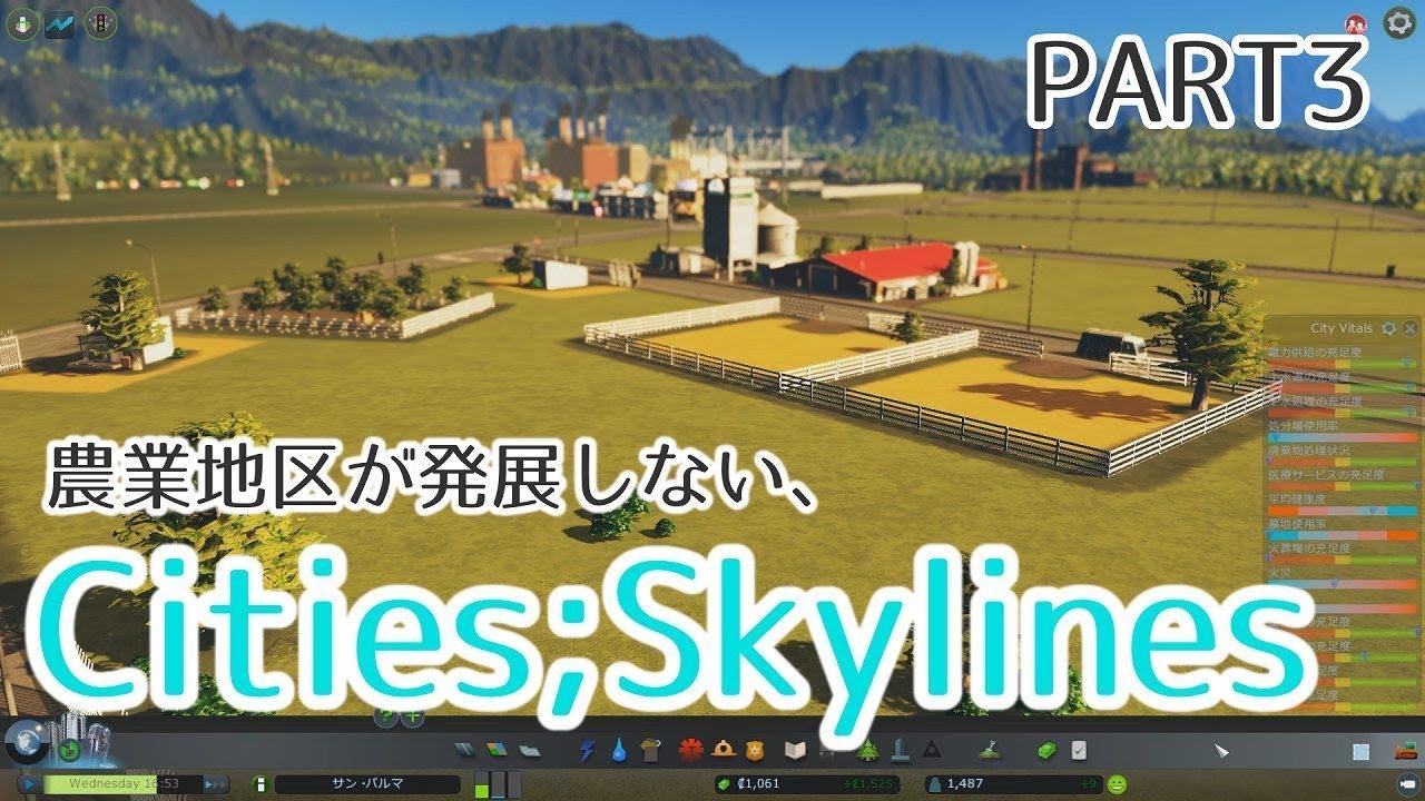 シティーズ スカイライン 農業 4月12日に発売される『シティーズ:スカイライン』で街づくり!