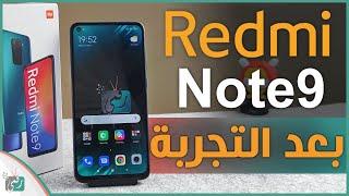 مراجعة شاومي ريدمي نوت 9 - Redmi Note 9 | وتجربة ببجي المكثفة عليه