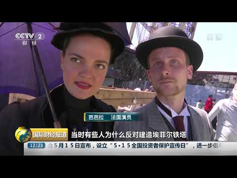 [国际财经报道]巴黎为埃菲尔铁塔庆祝130岁生日  CCTV财经