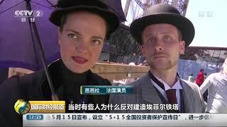 [国际财经报道]巴黎为埃菲尔铁塔庆祝130岁生日| CCTV财经