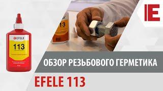 Обзор резьбового фиксатора EFELE 113