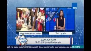 هيثم الحريري:ليه نركب قطر من غير سواق يدوس الناس اسمه القيمة المضافة خد ضرايب من المقتدر مش الفقير