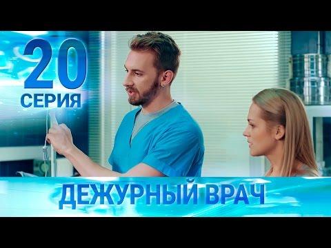 Черговий лікар-2 / Дежурный врач-2. Серия 20