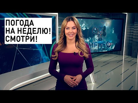 Погода на неделю 2-8 марта 2020. Прогноз погоды. Беларусь | Метеогид