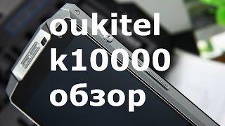 Oukitel K10000  смартфон - обзор, отзывы. Oukitel K10000 купить.(, 2016-06-15T08:30:46.000Z)