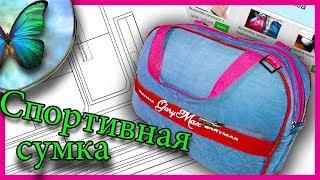 джинсовая спортивная сумка своими руками. Natalie Erim/Denim bag do it yourself