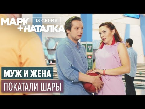 Марк + Наталка - 13 серия | Смешная комедия о семейной паре | Сериалы 2018