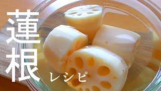 蓮根レシピ4品!簡単で美味しい蓮根レシピです♪秋の食材