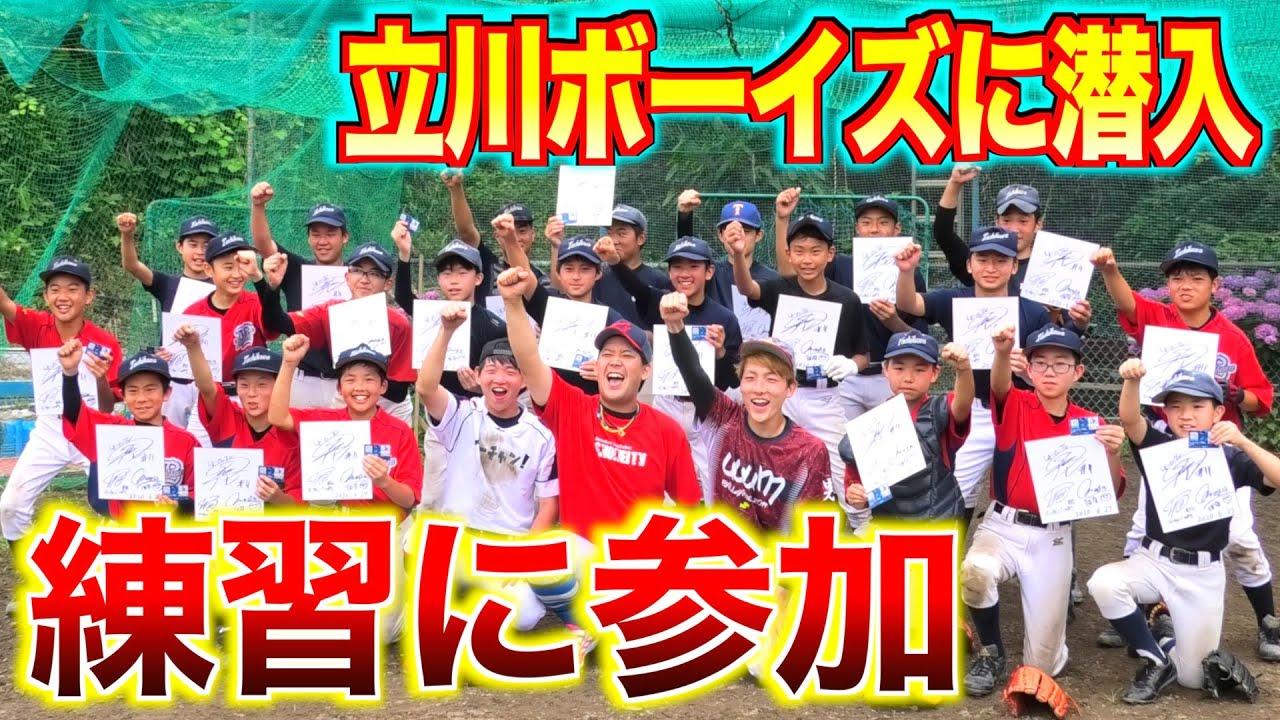 【中学硬式野球】立川ボーイズの練習に有名野球YouTuberと潜入!しょーヘーTVがまたやらかした、、、
