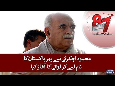 Mehmood Achakzai Ne