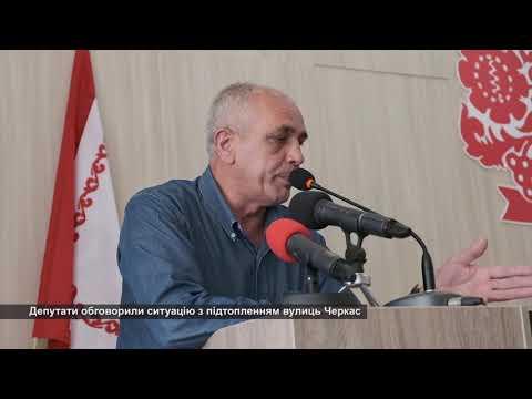 Телеканал АНТЕНА: Депутати обговорили підтоплення вулиць Черкас. Мер покарав винних чиновників