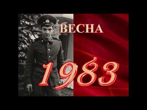 Воспоминания о службе рядах Советской Армии. ГСВГ. 1981-1983.