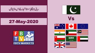 Saudi Riyal Rate Today | 27-May-2020 | Forex Exchange Currency Rates | SAR to PKR | FBTV Markets