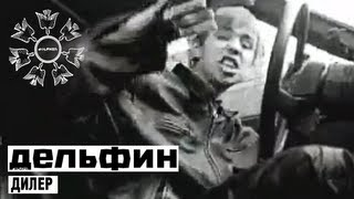 Download Дельфин | Dolphin - Дилер Mp3 and Videos