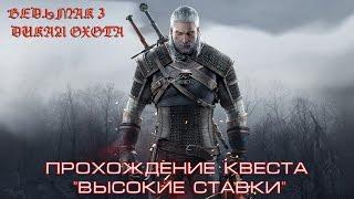 """Ведьмак 3. Прохождение квеста """"Смертельный заговор""""."""