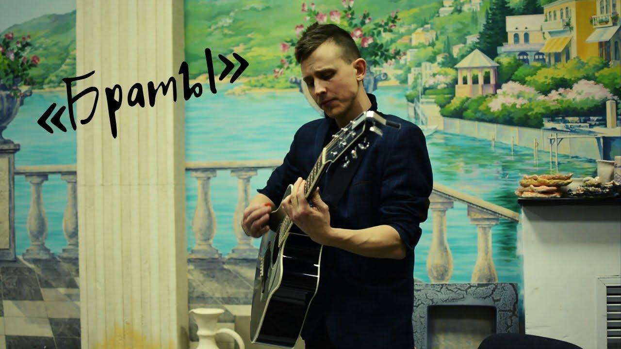 «Браты» - Степан Корольков (концерт в Уфе)