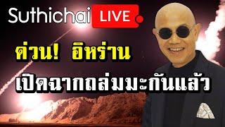 ด่วน! อิหร่านเปิดฉากถล่มมะกันแล้ว Suthichai live 8/1/63