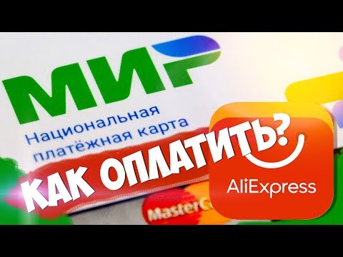Как оплатить картой МИР на АлиЭкспресс? Если Платёж отклонён вашим банком - ВИДЕО Инструкция! 🔴
